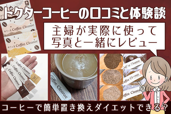 ドクターコーヒーの口コミ体験ブログ